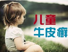 怎样治疗儿童牛皮癣?